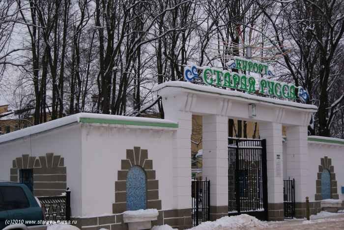 Старорусский курорт